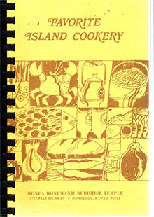 Favorite Island Cookery (vol. 1)