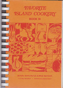 Favorite Island Cookery (vol. 3)