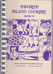 Favorite Island Cookery (vol. 4)