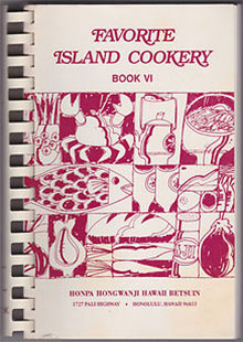 Favorite Island Cookery (vol. 6)