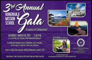 3rd Annual HMS Gala @ Honolulu | Hawaii | United States